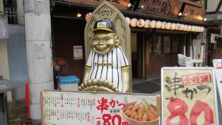 大阪新世界の串カツやさん