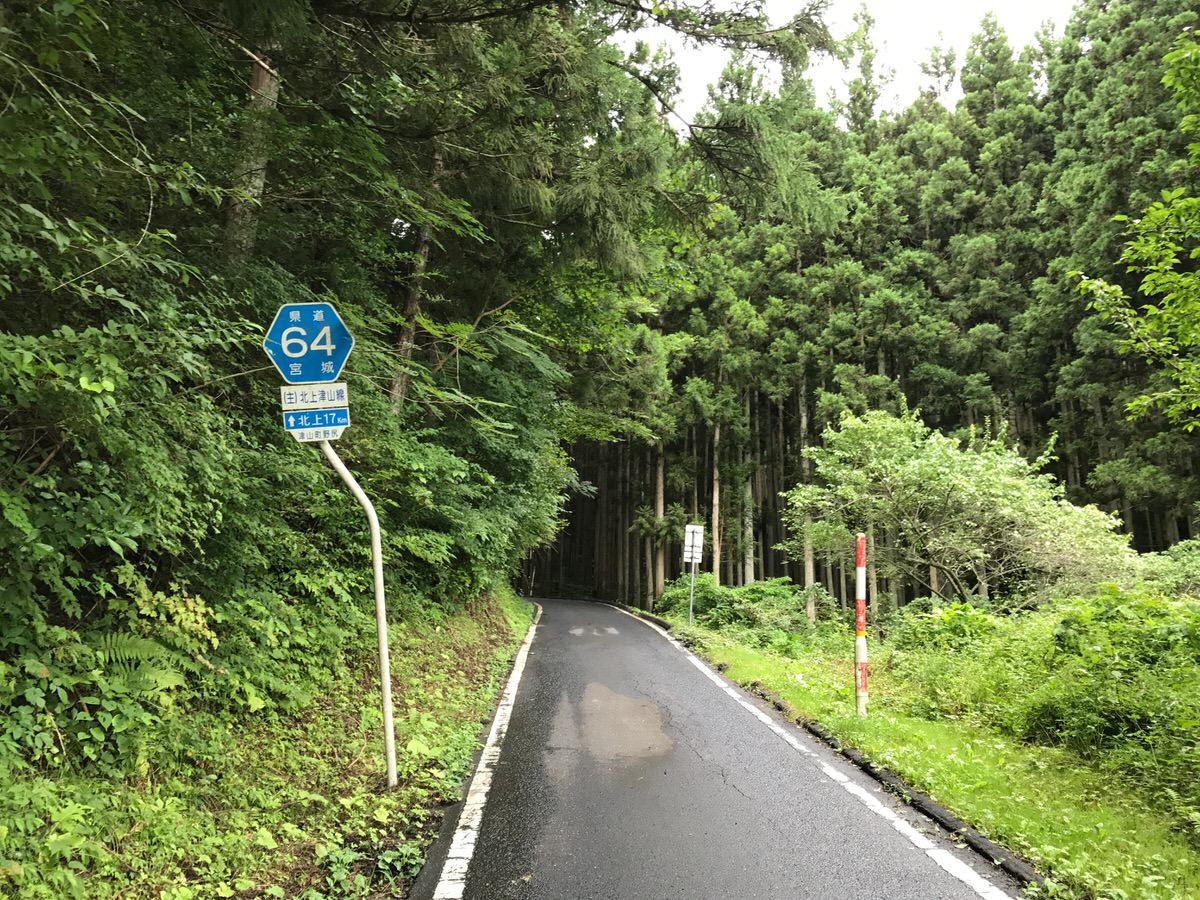 県道64号をさらにまっすぐ山道へ