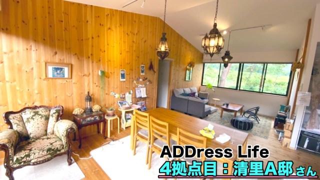 ADDressLife 4拠点目 清里A邸 別荘に来たみたい♪自然もゆったり感じられサイコーでした!