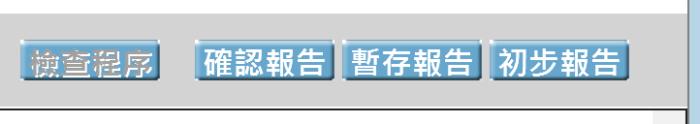網頁上的報告發送按鈕