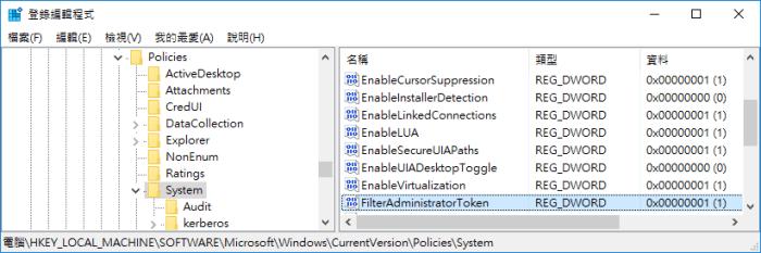 Windows 10 以 Administrator 打開內建 App 的設定 2