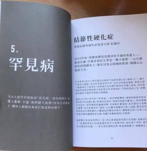 結節性硬化症罕藥的4年抗爭故事已刊登於張超雄議員出版的《靠邊站的公義》
