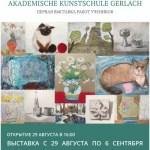 Akademische Kunstschule Gerlach. Первaя выставка учеников. Суббота, 29 августа 2015, 16:00