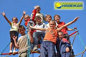Kindererholungszentrum Nadeshda