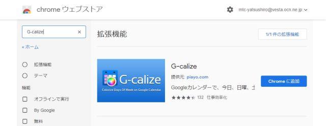 G-calizeが表示