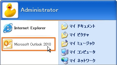 Microsoft Outlook 2010を開く