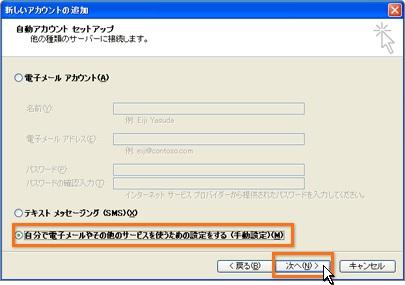 自分で電子メールやその他のサービスを使うための設定をする(手動設定)を選択