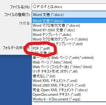 【PDF】を選択し保存