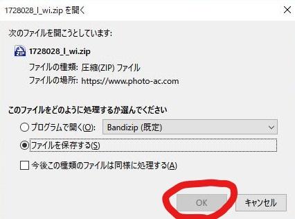 ダウンロードの確認画面が表示されるので【OK】をクリックします