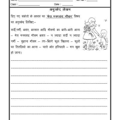hindi nibandh essay hindi 02 hindi worksheets hindi