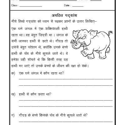 image result hindi comprehension worksheets grade 3 hindi