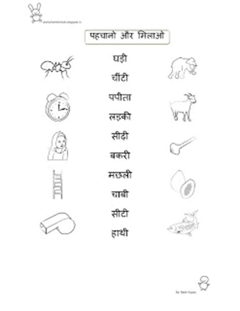 free fun worksheets kids free fun printable hindi