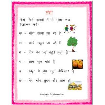hindi grammar sangya underline correct word worksheet 3