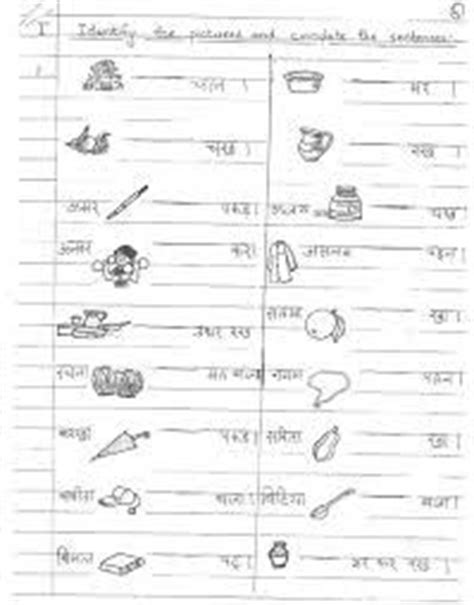 112 hindi subject images 2019 hindi worksheets grammar