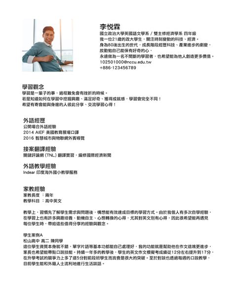 履歷範本 家教履歷教學 cakeresume job search resources