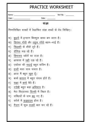 a2zworksheets worksheet hindi grammar sangya noun 02 hindi