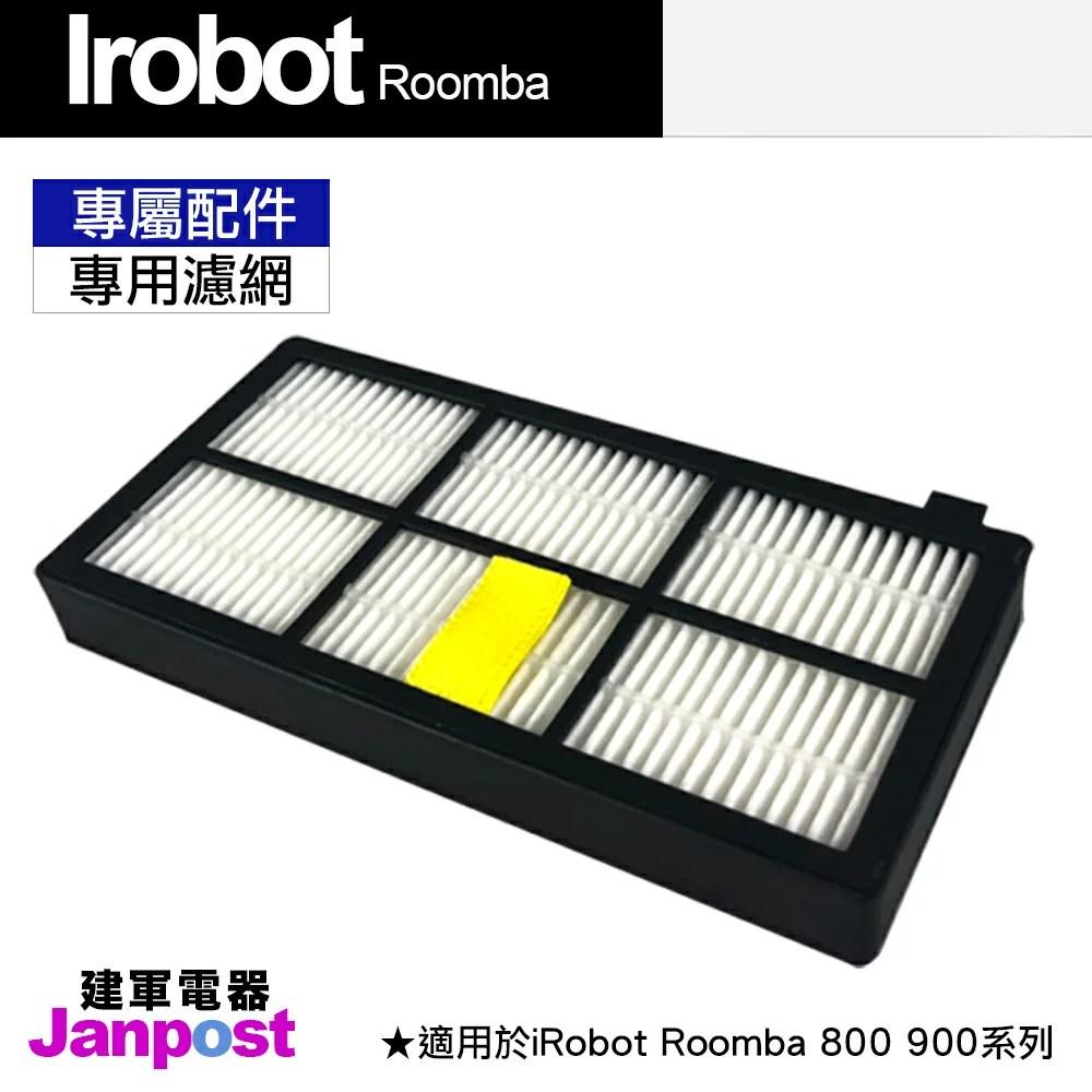 Irobot RoomBa 800 960 980 900系列 濾網 /建軍電器 | 建軍電器 - Rakuten樂天市場