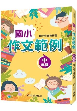 國小作文範例(中年級) | 樂天書城 - Rakuten樂天市場