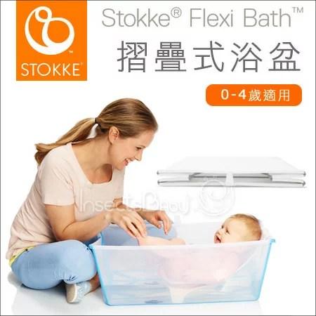 蟲寶寶 【挪威STOKKE】Flexi Bath 新生兒折疊式浴盆/澡盆 +浴架組合 (0~4歲) | 蟲寶寶嬰幼兒精品生活館 - Rakuten樂天市場