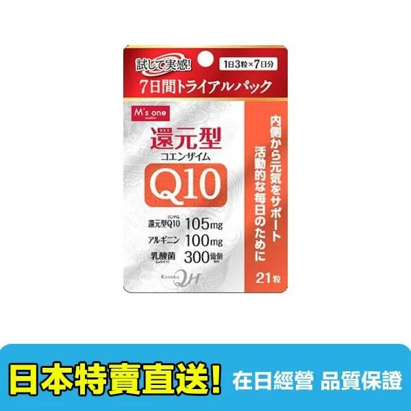還原型輔酵素 q10 的價格 - 飛比價格