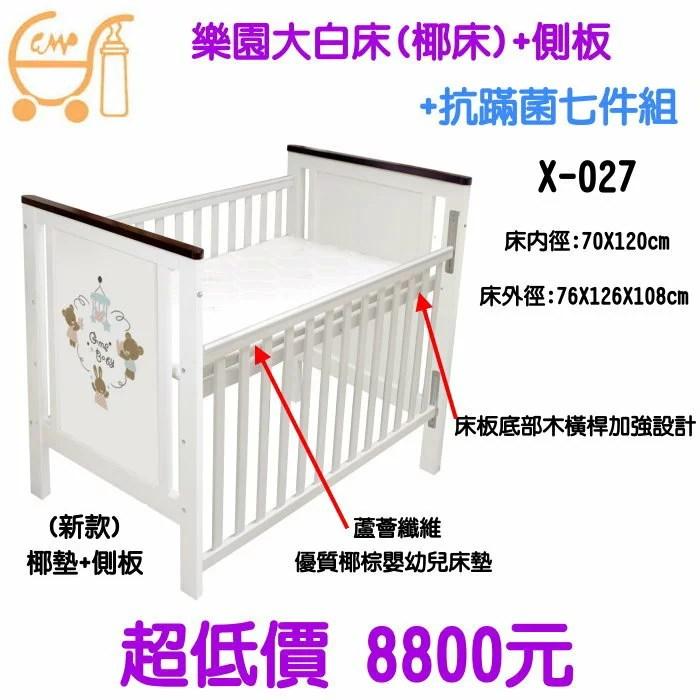 嬰兒床 七件組 的價格 - 飛比價格