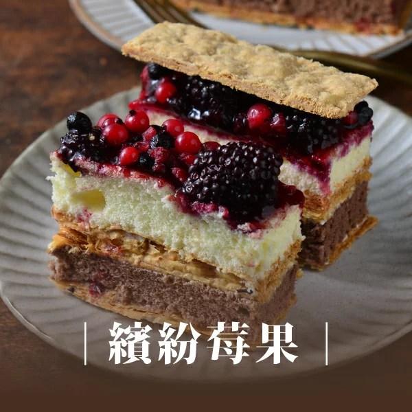 【拿破崙先生】拿破崙蛋糕★繽紛莓果★(1入)   拿破崙先生 - Rakuten樂天市場