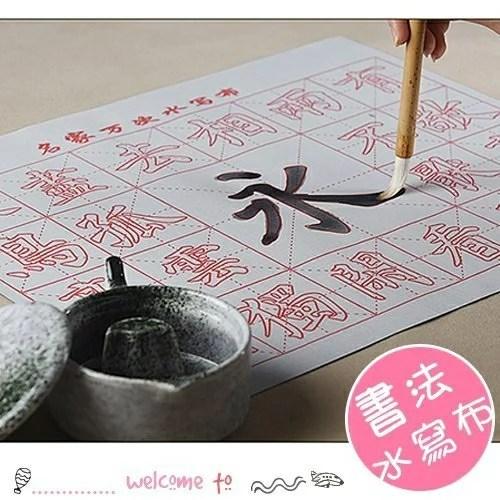 書法初學入門練習描紅水寫布【1F821G008】   mombaby - Rakuten樂天市場