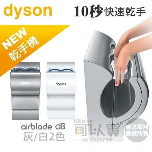 dyson 戴森 ( AB14 ) Airblade dB 乾手機 / 烘手機《最快速最衛生的乾手機》 [可以買] | 可以買數位商城 - Rakuten樂天市場