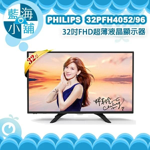 2017 11 10 01 48 【評價】PHILIPS 飛利浦 32吋4000 series FHD超薄液晶顯示器(32PFH4052-96) 電腦螢幕
