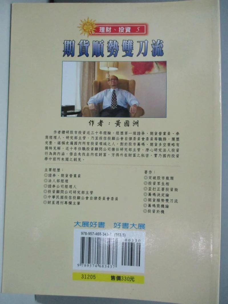 【書寶二手書T1/股票_AIL】期貨順勢雙刀流_黃國洲 | 書寶二手書店 - Rakuten樂天市場