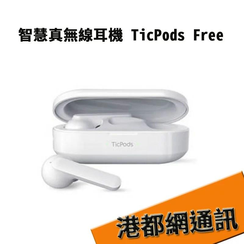 【本日限時刷卡優惠】【原廠貨 親民版Airpods】Mobvoi 出門問問 TicPods Free 智慧真無線耳機 IPX5防水防塵