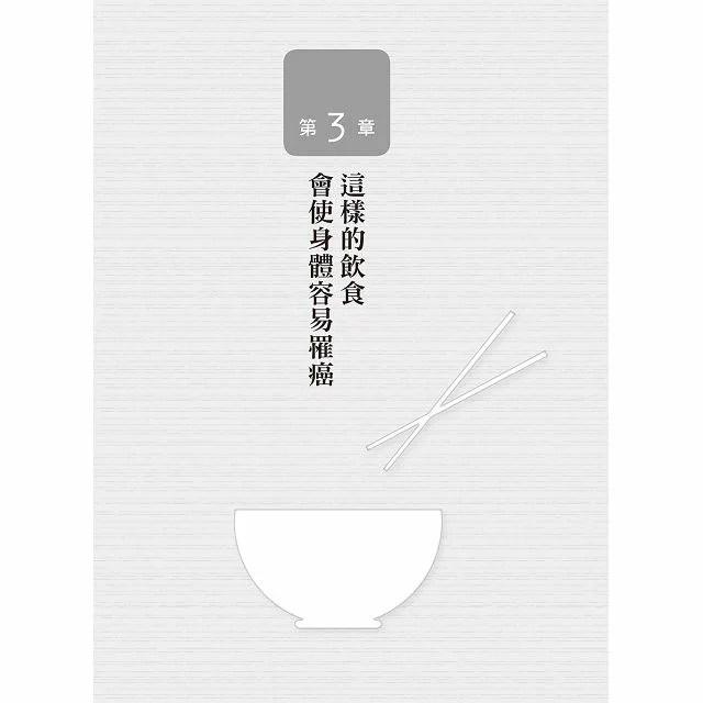 濟陽式癌癥飲食法【全新修訂版】 | 樂天書城 - Rakuten樂天市場