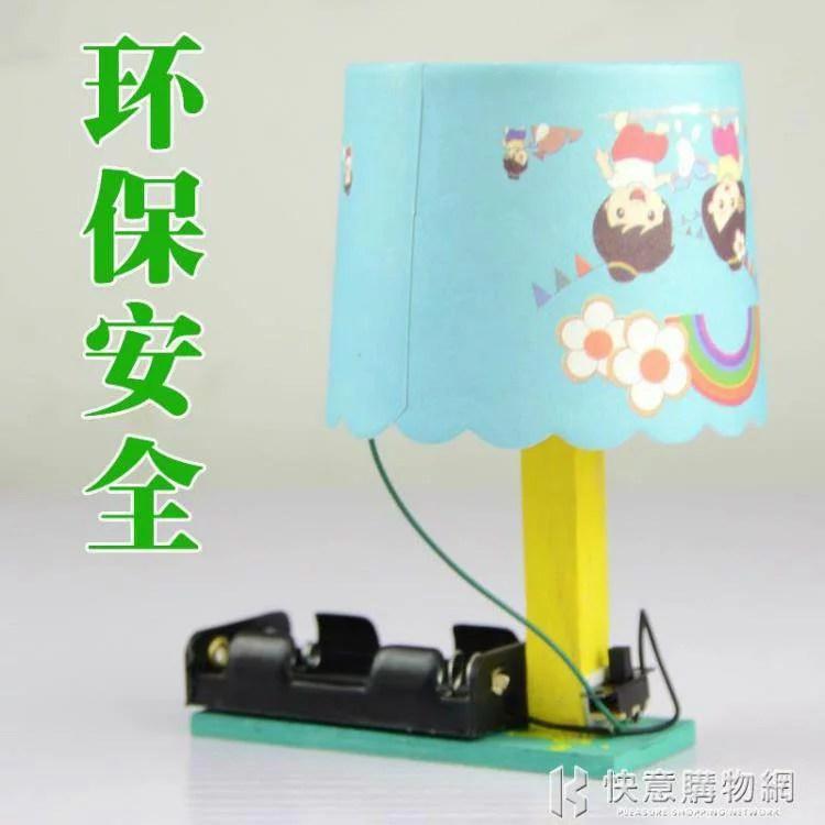 手工燈制作diy材料包幼兒園環保小作品創意 小學生自制科技小發明 | 麥兜小屋 - Rakuten樂天市場