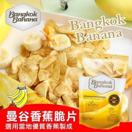 泰國 Bangkok Banana 曼谷香蕉脆片 75g 泰國香蕉脆片 香蕉脆片香蕉餅乾 香蕉餅 香蕉乾 水果片 餅乾【N102426 ...