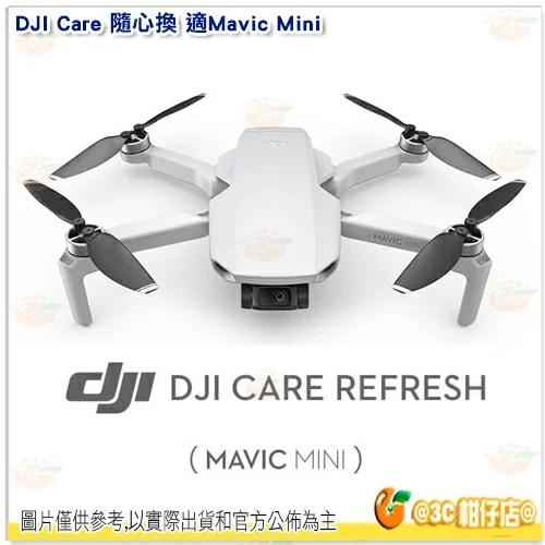 大疆 DJI Care 隨心換 公司貨 適 Mavic Mini 空拍機 航拍機 迷你無人機 ...