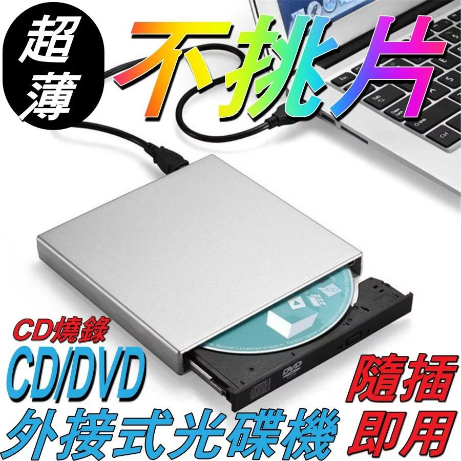 【不挑片】2019韌體 外接式 DVD / CD 光碟機 蘋果可用 CD燒錄 超薄 USB供電不需電源線 外接光碟 筆電   言午家酸 ...