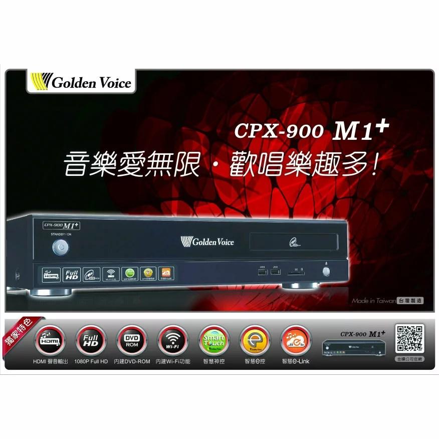 「CPX-900 M1+」的圖片搜尋結果