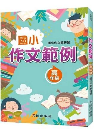 國小作文範例(高年級) | 樂天書城 - Rakuten樂天市場