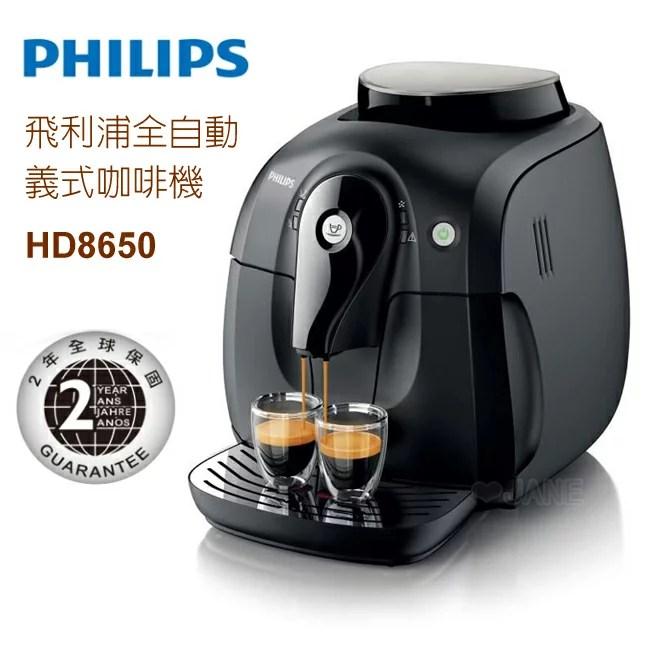 RI9840 PHILIPS飛利浦Saeco全自動義式咖啡機【送歌林電動奶泡器】 搶鮮 @ :: 痞客邦