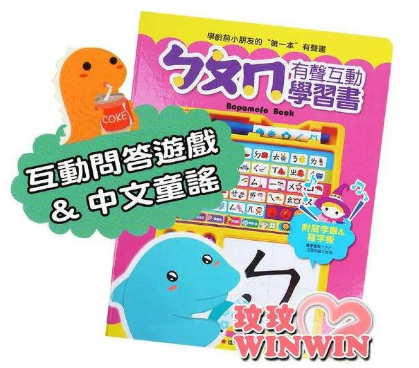 風車圖書 ~ㄅㄆㄇ有聲互動學習書(有聲書)互動問答遊戲&中文童謠~ 在遊戲中學習 | 玟玟 (WINWIN) 婦嬰用品百貨名 ...