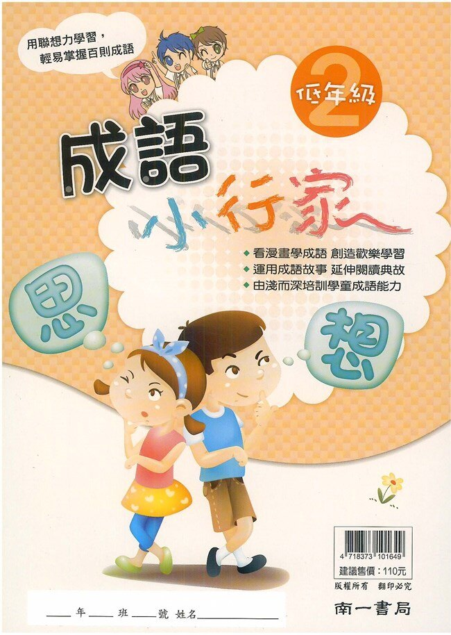 南一國小成語小行家低年級二(缺) | 92號BOOK櫃-參考書專賣店 - Rakuten樂天市場