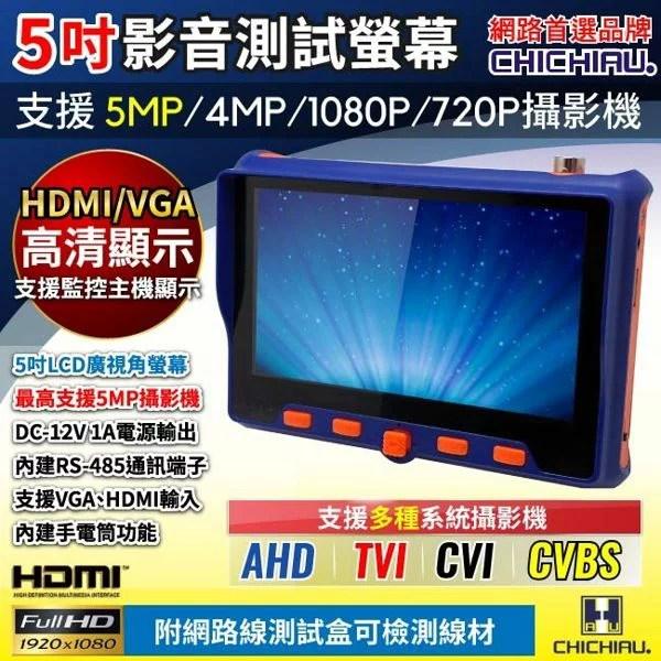 【比價】【CHICHIAU】工程級5吋四合一AHD/TVI/CVI/CVBS 1080P/5MP數位類比網路/影音訊號顯示器工程寶