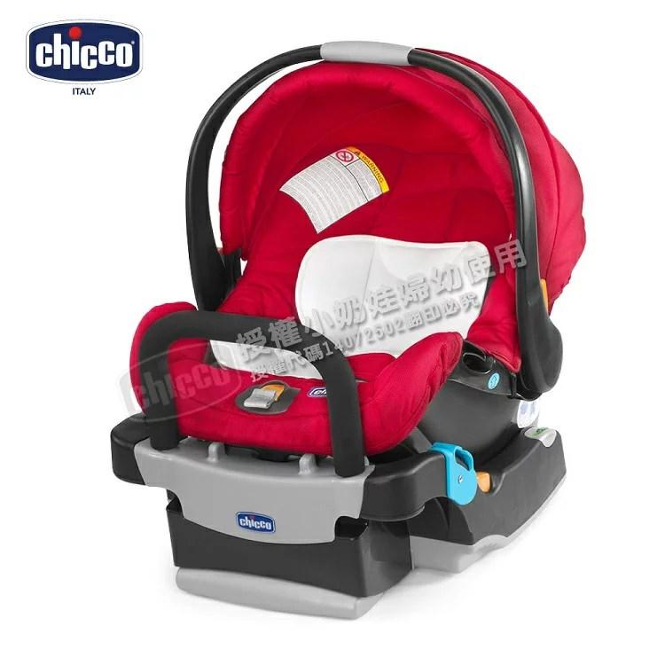 chicco 汽座 提籃 商品價格 - FindPrice 價格網