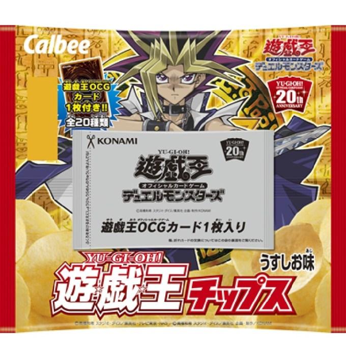 「カルビー 遊戯王チップスうすしお味 22g×24個 【送料無料】」を楽天で購入