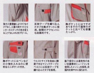 (v^-')【半袖つなぎ】AUTO-BI(オートバイ)【8301】