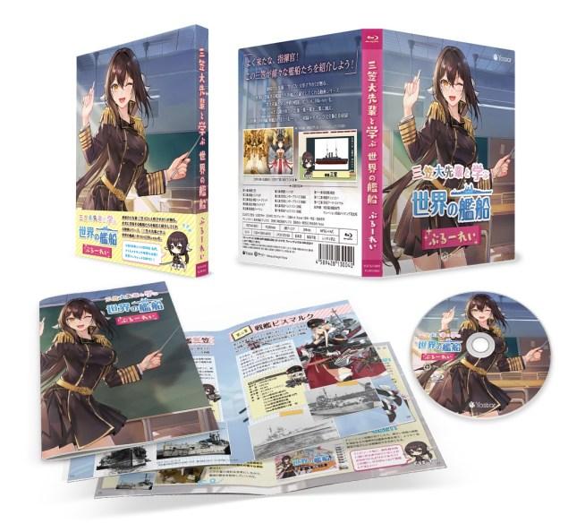 4,235円 アズールレーン 三笠大先輩と学ぶ世界の艦船 ぶるーれい【Blu-ray】
