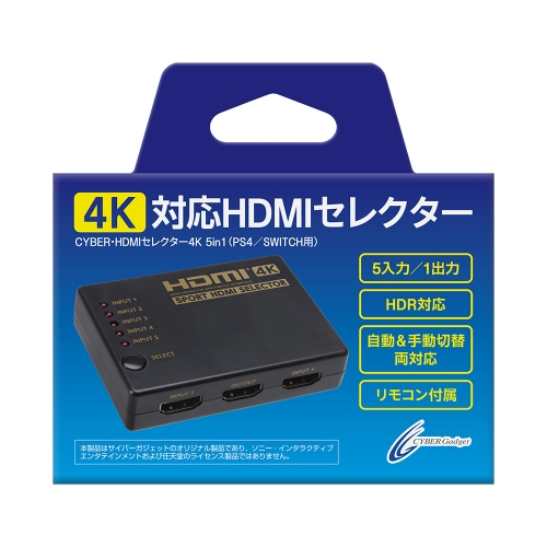 PS4 CYBER ・ HDMIセレクター4K 5in1 ( PS4 / SWITCH 用) ブラック