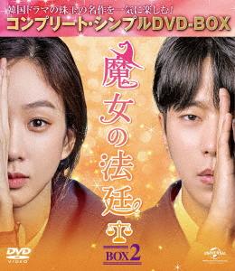 チョン・リョウォン, ユン・ヒョンミン 魔女の法廷 BOX2<コンプリート・シンプルDVD-BOX>