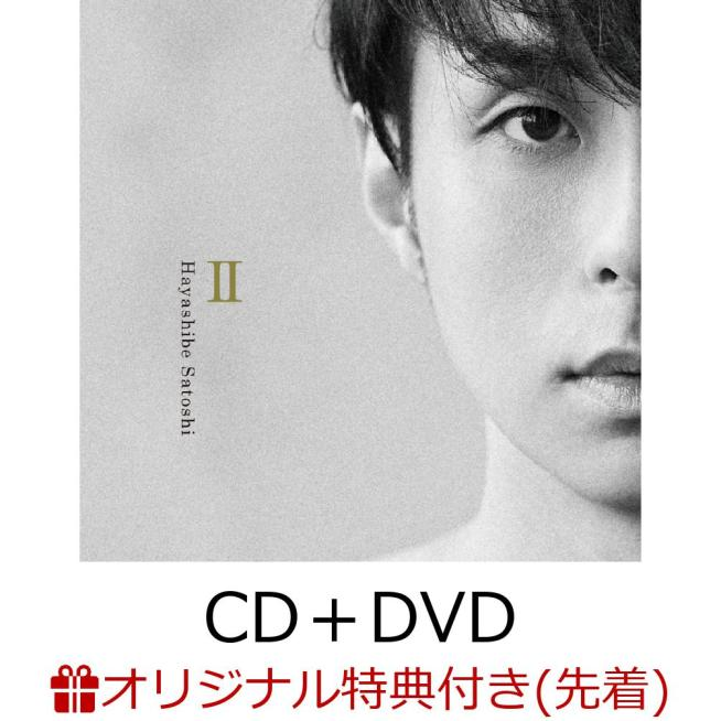 林部智史 【楽天ブックス限定先着特典】II (CD+DVD) (ポストカード(楽天ブックス オリジナル絵柄))