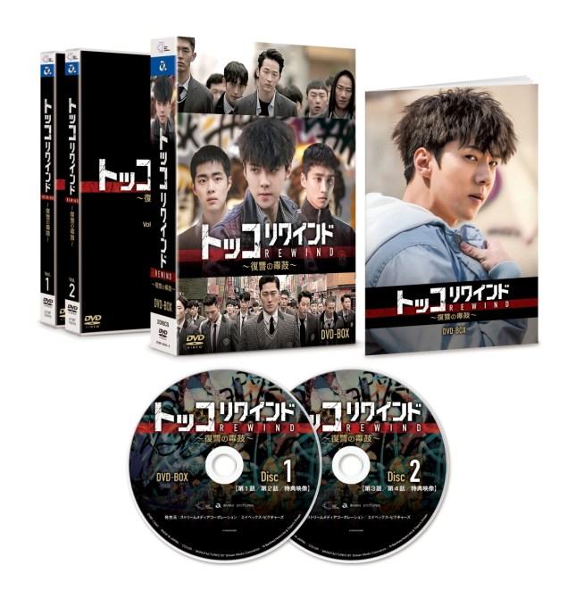 セフン, アン・ボヒョン トッコリワインド~復讐の毒鼓~ DVD-BOX